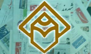 Association of Iranian Journalists logo