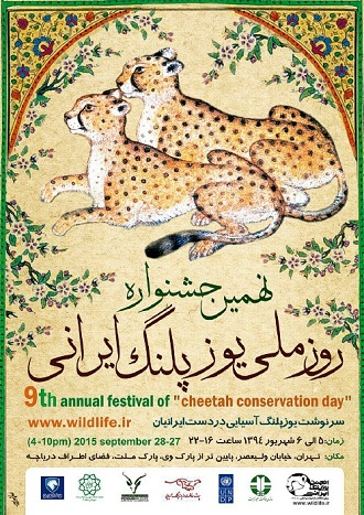 Cheetah Conservation Day aims to protect species in Iran