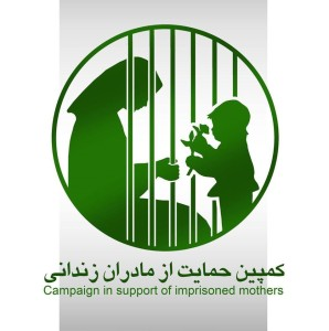 Imprisoned Mothers