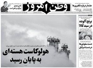 Vatan Emrooz daily