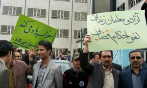 Teachers' Protests