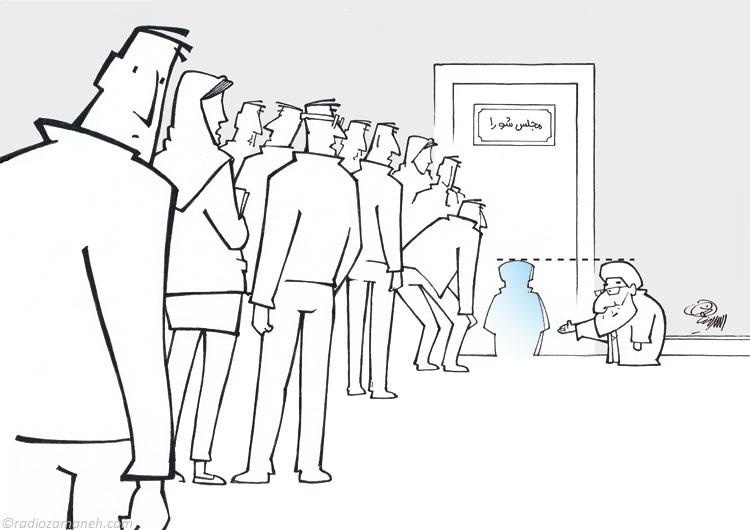 parlemment-cartoon-Asad-Binakhahi