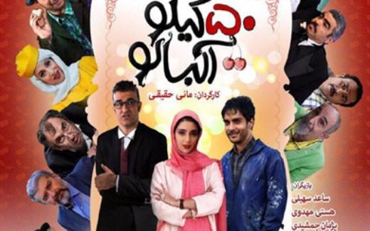 50 Kilo Albaloo Poster Film 22 May 2016