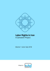 Labor Rights in Iran - vol 1 - Jun/Jul 2018