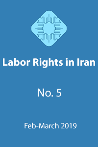 Labor Rights in Iran vol 5 Feb-March 2019