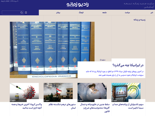The homepage of future radiozamaneh.com starts with up to five featured articles the main cover story.