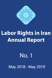 Labor Rights in Iran Annual Report vol 1