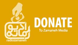 Donate to Zamaneh Media